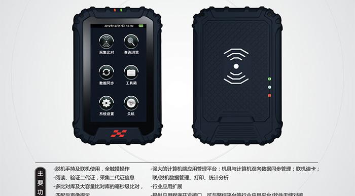 华旭HX-FDX11手持式身份证阅读器