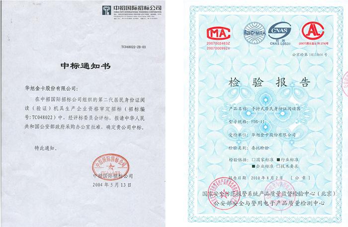 华旭HX-FDX11中标通知书和公安检测报告