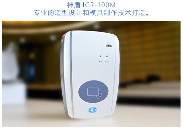 神盾ICR-100M台式居民身份证阅读机具
