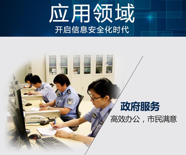 中盾ICR-100M台式居民身份证阅读机具应用领域