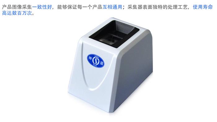 神盾FP-220居民身份证指纹采集器