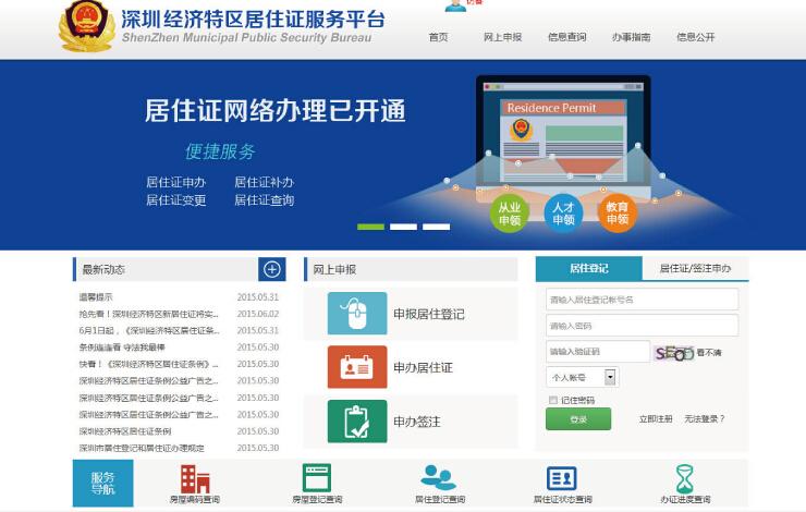 深圳居住证身份证读卡器平台