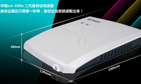 华视身份证阅读器CVR-100U