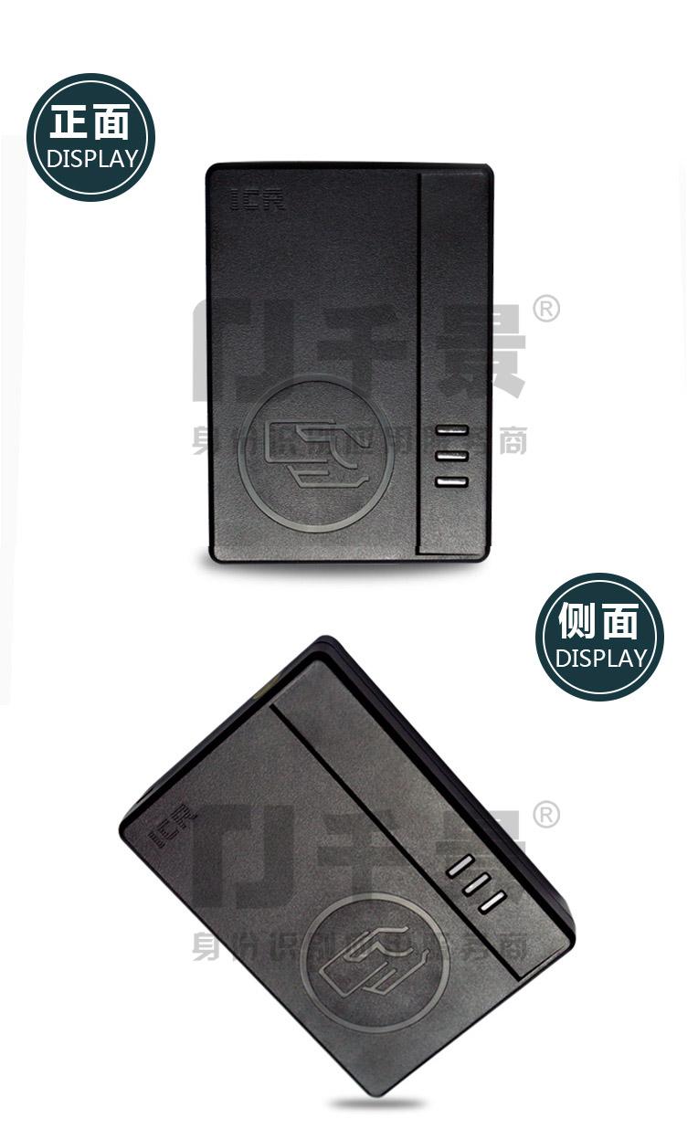 中盾ICR-100U台式居民身份证阅读机具