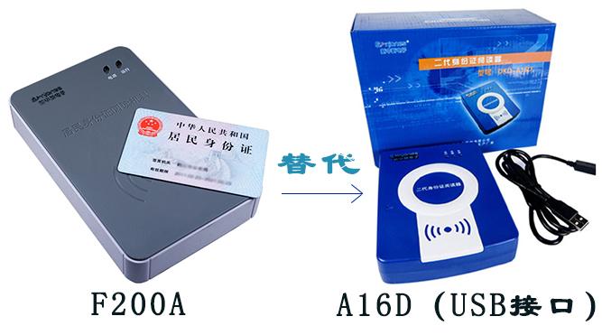 新中新F200A身份证阅读器替代DKQ-A16D特别说明
