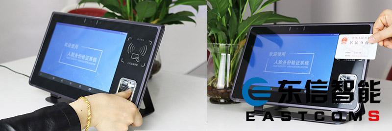 EST-R6安卓人证比对系统