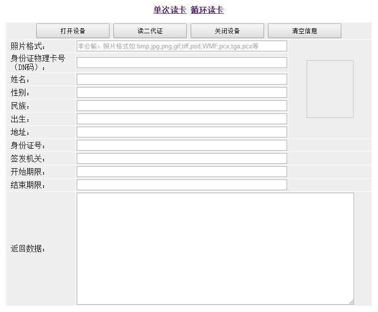 身份证读卡器PHP网页浏览器开发包